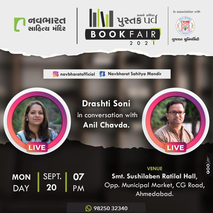 Young Author Drashti Soni in conversation with Renowned Poet and Author Anil Chavda. They will be talking about 'A-Maanas' novel written by Drashti Soni.   Everyone is cordially invited to attend the session. Those who can not join us physically, can connect with us virtually on Instagram and Facebook LIVE.   Date: 20th September, 2021 (Monday)  Time: 7 pm  Venue: Smt. Sushilaben Ratilal Hall, CG Road, Opp. Municipal market, Navrangpura, Ahmedabad.