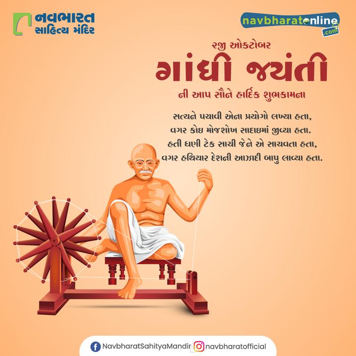 સત્યને પચાવી એના પ્રયોગો લખ્યા હતા, વગર કોઈ મોજશોખ સાદાઈમાં જીવ્યા હતા.  હતી ઘણી ટેક સાચી જેને એ સાચવતા હતા, વગર હથિયાર દેશની આઝાદી બાપુ લાવ્યા હતા.  #MahatmaGandhi #HappyGandhiJayanti #GandhiJayanti2021 #Bapu #FatherOfNation #NavbharatSahityaMandir #ShopOnline #Books #Reading #LoveForReading #BooksLove #BookLovers #Bookaddict