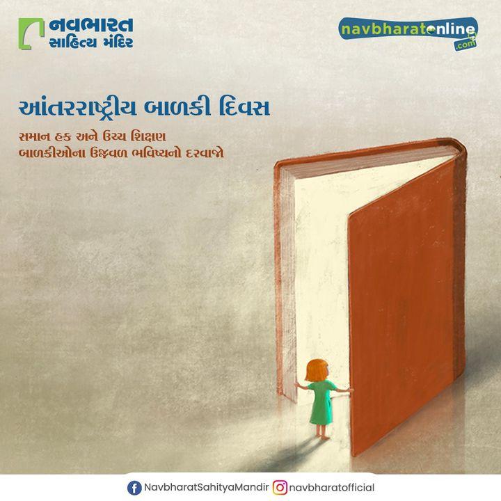 આંતરરાષ્ટ્રીય  બાળકી દિવસ   સમાન હક અને ઉચ્ચ શિક્ષણ બાળકીઓના ઉજ્જવળ  ભવિષ્યનો દરવાજો  #InternationalDayOfTheGirlChild #InternationalGirlChildDay #GirlsPower #GirlChildDay #NavbharatSahityaMandir #ShopOnline #Books #Reading #LoveForReading #BooksLove #BookLovers #Bookaddict