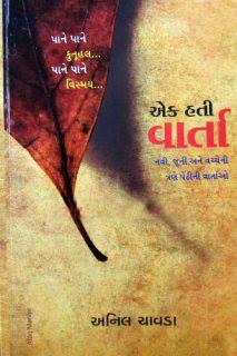 એક હતી વાર્તા - અનિલ  ચાવડા   આ પુસ્તક આપે હાથમાં લીધું છે , તેને હું આપનું સૌભાગ્ય માનું છું , કારણ કે એક કવિ આત્માએ આ વિશ્વની શરૂઆતથી તે આજ સુધી ચાલી આવતી વિસ્મયભરી કથાઓને એટલી નજાકતભરી રીતે કહી છે કે ખલીલ જિબ્રાન યાદ આવી જાય  ..