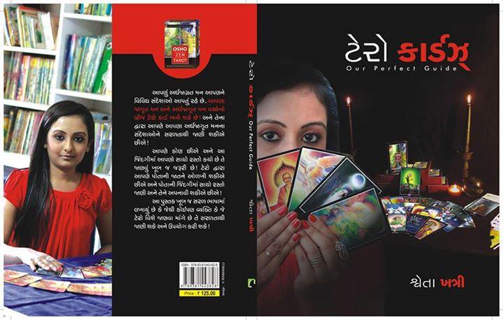 First  ગુજરાતી book on