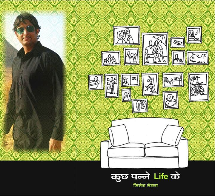 Kuchh Panne Life Ke : The newest book on the shelves by Navbharat Sahitya Mandir.. Have you read it? 