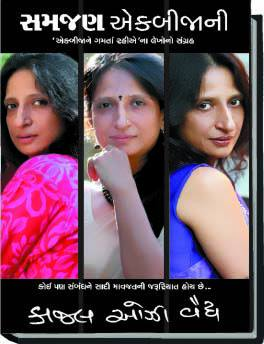 Which is your #Favorite Kaajal oza vaidya book?
