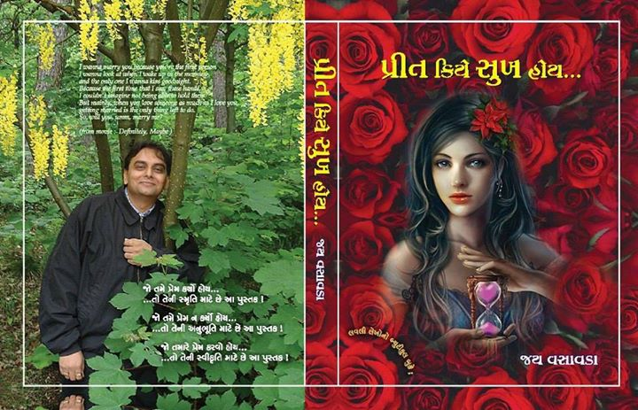 જો તમે પ્રેમ કર્યો હોય .. .... તો તેની સ્મૃતિ માટે  છે  આ પુસ્તક!