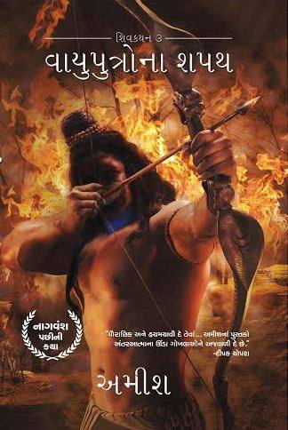 Most successful book of Amish Tripathi's Oath of Vayuputra is releasing in Gujarati on 15th February.  Want to get chance to meet Mr Amish Tripathi himself? Stay tuned to get more info.