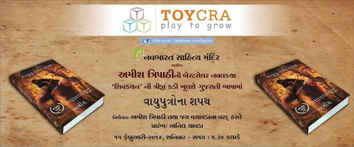 For you all, Toycra is located at - 2nd Floor, INDRAPRASTH CORPORATE, Opp. Venus Atlantis, Anandnagar Road, Prahladnagar, Ahmedabad