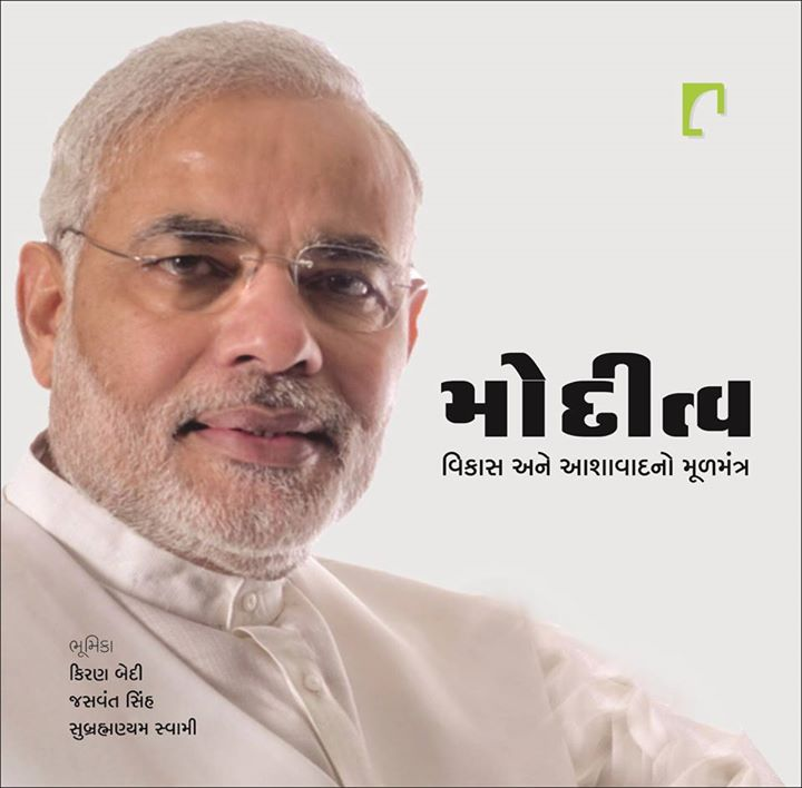 A book that every gujarati would like to read & buy....Moditva...!