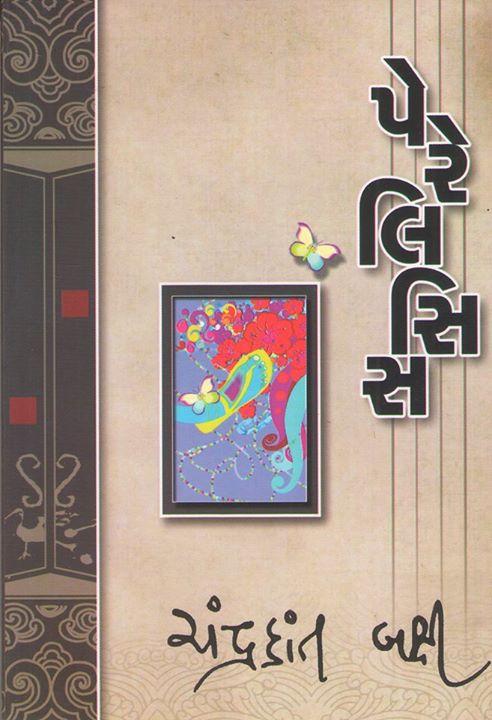 #Day4 - લેખક ની વાતોની સફરે.....નવભારત સંગ - Journey of Author's Words....With Navbharat! #literature #gujarati #books #chandrakantbakshi  ચંદ્રકાંત બક્ષીની સૌથી વિખ્યાત કૃતિ - For order this book call on - +91 98250 32340  પેરેલિસિસ નવલકથાએ મને ઘણું દુઃખ, ઘણું સુખ આપ્યું છે.પેરેલિસિસ ચાલે છે, ચાલશે. હવે પેરેલિસિસ ભાષાની શ્રેષ્ઠ કૃતિઓમાં સ્થાન પામી ચૂકી છે, ત્યારે એક જ વાત કહેવાની છે : વાચકો ને સલામ!  પેરેલિસિસ હવે લેખક ની કૃતિ માંથી વાચકો ની કૃતિ બની ગઈ છે.    ~ ચંદ્રકાંત બક્ષી (મૂળ કૃતિમાંથી ટૂંકાવીને)