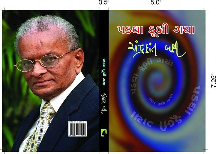 #Day5 - લેખક ની વાતોની સફરે.....નવભારત સંગ - Journey of Author's Words....With Navbharat! #literature #gujarati #books #chandrakantbakshi  'પડઘા ડૂબી ગયા...' ~ ચંદ્રકાંત બક્ષીની એક સુંદર કૃતિ - For order this book call on - +91 98250 32340  'પડઘા ડૂબી ગયા...' એ એક એવી નવલકથા છે જેમાં રોમાન્સ, એક્શન-થ્રીલર, મધ્યમવર્ગીય યુવાનની પીડા, એકલતા, કેટલાક ઉચ્ચવર્ગીય માણસોના ચહેરા પાછળનો અસલ ચહેરો સાથે સાથે પ્રેમની ચરમસીમાનું સુખ, સિટી નાઈટ લાઈફ વગેરે જયારે એકત્ર થાય ત્યારે તેને વાંચવાની મજા કંઈક ઓર છે, આ વાંચતાની સાથે જ તમને તમારા મસ્તિષ્કમાં પાત્રોના ચિત્રો ચોક્કસપણે ઊપસી આવશે.