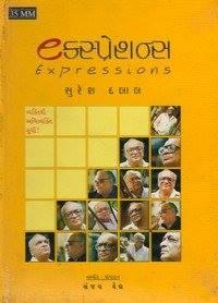 #Day12 #Week2 - લેખક ની વાતોની સફરે.....નવભારત સંગ - Journey of Author's Words....With Navbharat! #literature #gujarati #books #SureshDalal  Beautiful poetry & life compilation in coffee table book -   Expression - Suresh Dalal - Must Buy & Must Have Book!   For order this book call on - +91 98250 32340  શ્યામ! તમને ડિસ્કોમાં જોયાનું યાદ છે! C.C.I.,Oberoi-એમાં જે joy મળે.       યમુના નો ઘટ શી વિસાત છે!  રાધાનો પ્રેમ એતો જુનું ખરજવું :             એક ગોપી છે નવી નક્કોર! શાને જઈ મીરાને ઘૂંઘટ માં મળવું:             નફફટ અજવાળામાં રાતે બપ્પોર.  શ્યામ! તમને જીનમાં જોયાનું જરી યાદ છે! જરીપુરાણા થયા મોરમુઘટ-પીતાંબર :             વાંસળીનો ખુલો આપઘાત છે.  ઢોલીના ઢોલમાં સુરની આ લાશ તારે :             ઘુવડ આનંદની કરે કીકીયારી  કોયલ તો લયના કુવામાં લપાઈ ગઈ :             માનગાનતાનની પાન-પિચકારી   શ્યામ મારો ક્લબના કદંબમાં રળિયાત છે! શ્યામ મારો કલબના ક-દંભમાં રળિયાત છે!