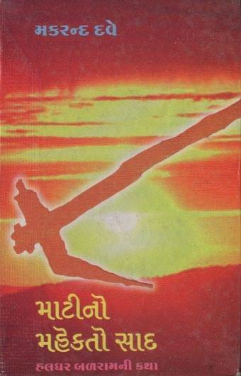 #Day14 #Week3 - લેખક ની વાતોની સફરે.....નવભારત સંગ - Journey of Author's Words....With Navbharat! #literature #gujarati #books #MakrandDave   સને 1981માં લખાયેલી આ કથા નામે