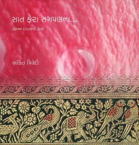 રક્ષાબંધન ની ઉજવણી પુસ્તકોની મહેક સાથે.....એક ઉત્કૃષ્ટ ભેટ   #BOOK1 #rakshabandhan #rakhi #gift  સાત ફેરા સગપણ નાં - અંકિત ત્રિવેદી   આ પુસ્તક સપ્તપદી ના સાત ફેરાની સુગંધ છે. શ્વાસમાં વહેતી વિશ્વાસની નદી સમું છે આ પુસ્તક. દરેક નવદંપતી એ તો વાંચવા જેવું છે જ આ પુસ્તક, સાથે સાથે ભેટ આપવા માટે પણ ઉત્તમ કૃતિ છે.