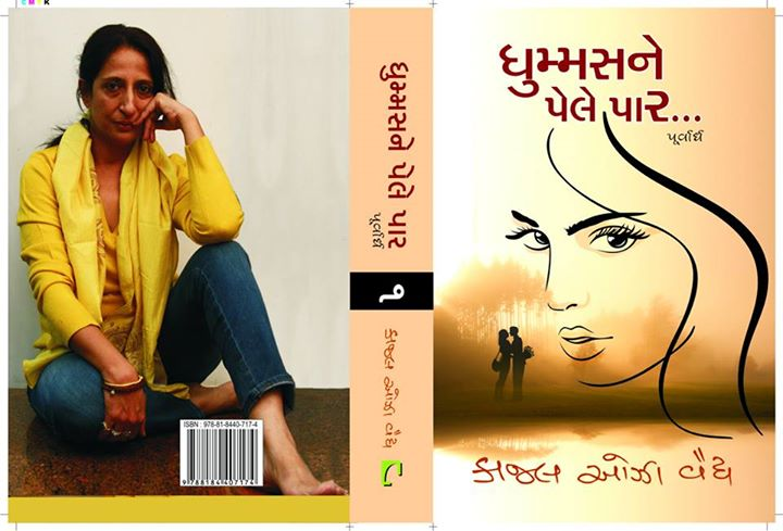 Gujarati Literature's one of the leading author Kaajal Oza Vaidya's one of the most talked about novel ''Dhummas Ne Pele Paar'' has arrived in 2 volumes.   Call us on +91 98250-32340 to buy this super fiction novel.  820/- Rs. only.