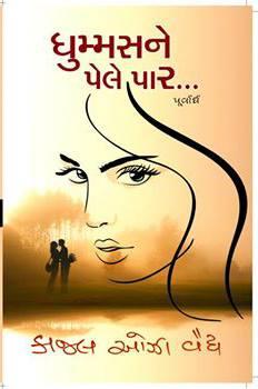 ચિત્રલેખા માં છપાયેલ, કાજલ ઓઝા વૈદ્ય લિખિત લોકપ્રિય અને ચર્ચિત નવલકથા ધુમ્મસ ને પેલે પાર ના બે ભાગ રજૂ થઇ રહ્યા છે.....પ્રિ - ઓર્ડર માટે કૉલ કરો +91 98250-32340   Gujarati Literature's one of the leading author Kaajal Oza Vaidya's one of the most talked about novel ''Dhummas Ne Pele Paar'' has arrived in 2 volumes.   Call us on +91 98250-32340 to buy this super fiction novel.  820/- Rs. only.