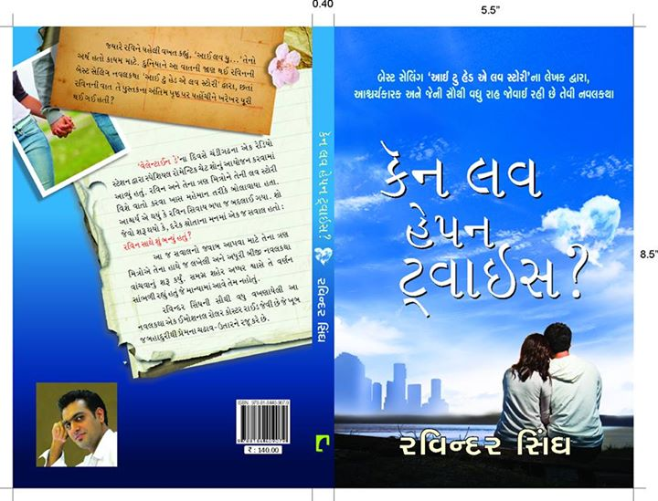 Order today the best-seller book now in gujarati - Call now 09825032340.