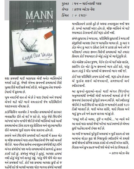 Mann - written by Kaajal Oza Vaidya   Available in both languages - Gujarati & English.   To order, Call us on 98250-32340