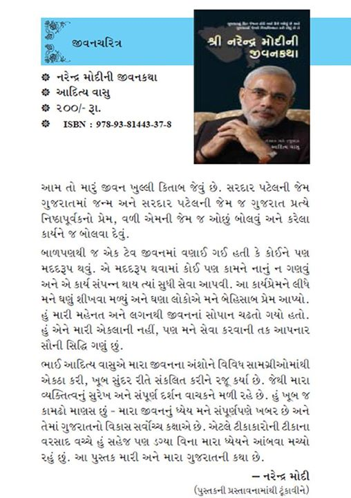 Wishing Prime Minister Belated Happy Birthday!   Don't miss reading his life story....if you have not read!   Now also in gujarati - call on 98250-32340 to purchase.