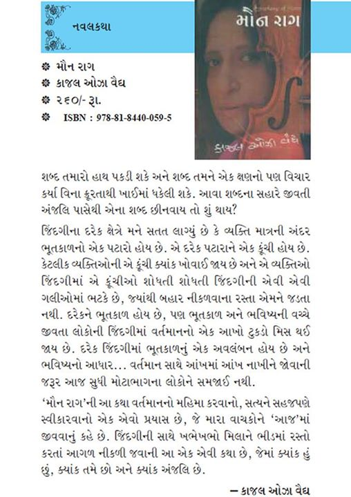 Maun Raag - Symphony of Silence   Available in two languages - Gujarati & English.   Kaajal Oza Vaidya's one of the most beautiful work - Don't miss it!  Order now - call on 98250-32340