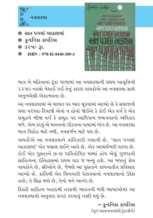 A must read book - Saat Pagla Aakash Ma  Best work of Kundanika Kapadia - Call today - Order now - 98250-32340
