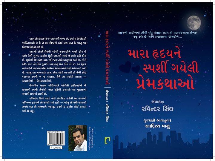 મારા હૃદયને સ્પર્શી ગયેલી પ્રેમ કથાઓ  રવિન્દરસિંઘ ભારતના લોકપ્રિય લેખકોમાંના એક છે. ખાસ કરીને યુવાનો તેમનાં પુસ્તકો અઢળક વાંચી છે, ભારતના બેસ્ટસેલર લેખકોમાં તેમનો સમાવેશ થાય છે. આ પુસ્તકમાં ભારતમાંથી વિવિધ લોકોએ લખી મોકલેલી 1000 વાર્તાઓમાંથી રવીન્દરસિંઘને પસંદ આવી તે વાર્તાઓનો સમાવેશ કરવામાં આવ્યો છે. દમદાર, હૃદયને સ્પર્શી જાય તેવી અને આંખના ખૂણાને ભીનો કરતી આ વાર્તાઓ વાંચવા જેવી છે, વંચાવવા જેવી છે, ભેટમાં આપવા જેવી છે.  To order this book, call on 9825032340