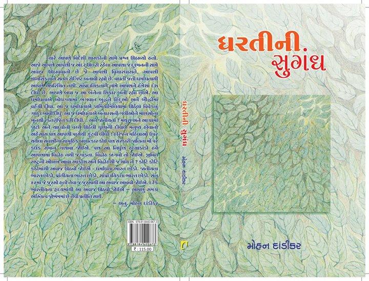 ધરતીની સુગંધ - To order this book, call on 9825032340  મોહન દાંડીકર ગુજરાતના જાણીતા લેખક-અનુવાદક-સાહિત્યકાર છે. તેમણે વિશ્વની અનેક કથાઓને ગુજારતીમાં ઉતારી છે. આ પુસ્તક તેમણે જીવન દરમિયાન જે કંઈ જોયું, જાણ્યું, અનુભવ્યું તેના પરિપાક રૃપે લખાયેલા લેખોનું છે. આ પુસ્તક તેમની અનુભવગાથા સમું છે. તેમને જે વસ્તુ ગમી તેને રાષ્ટ્રીય અને સામાજિક પરિપ્રેક્ષ્યમાં તેમણે રજૂ કરી છે. ગુજરાતી સાહિત્યના વાચકોને વાંચવું ગમે તેવું આ પુસ્તક.