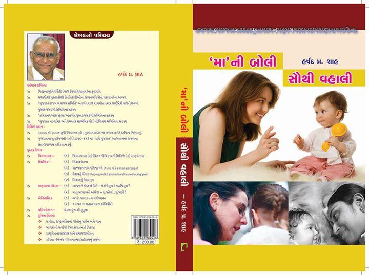 માની બોલી સહુથી વહાલી   હર્ષદ પ્ર. શાહે ગુજરાતીમાં શિક્ષણ ક્ષેત્રે નોંધપાત્ર પુસ્તકોનું સર્જન કર્યું છે. આ પુસ્તક માતૃભાષાનું ગૌરવ કરે છે. હર્ષદ પ્ર. શાહે માતૃભાષાની મહત્તા વિશે જે લેખો લખ્યા છે, તેનું આ પુસ્તકમાં સંલકન કરવામાં આવ્યું છે. દરેક ગુજરાતીએ પોતાની માતૃભાષા પ્રત્યેનું ઋણ અદા કરવા આ પુસ્તક અવશ્ય વાંચવું જોઈએ.  To buy call on  9825032340