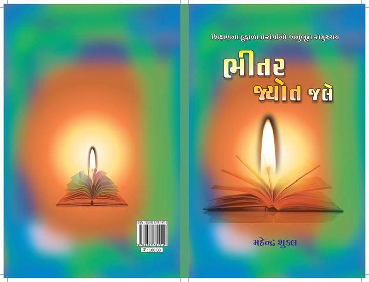 ભીતર જ્યોત જલે - To buy call on 9825032340  આ પુસ્તકમાં શિક્ષણના અનુભવોની સુગંધ છે. મહેન્દ્ર શુક્લ મૂળે શિક્ષકનો જીવ. તે સ્કૂલમાં આચાર્ય તરીકે ફરજ બજાવે છે. તેમણે પોતાના શૈક્ષણિક જીવનમાં જે અનુભવો મેળવ્યા, તેમાંથી પોતે જે શીખ્યા તે કોલમ સ્વરૃપે એક વર્તમાનપત્રમાં રેગ્યુલર છપાતું રહ્યું અને તે ખૂબ લોકપ્રિય થયું. હવે તે જ સંવેદનશીલ વાતો પુસ્તક રૃપે આકાર લઈ રહી છે. આ પુસ્તક તમારી ભીતર પણ શિક્ષણની સંવેદનાની એક જ્યોત પ્રગટાવશે.