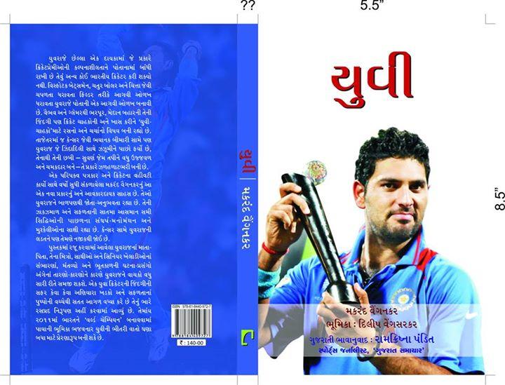 યુવી - for every cricket lovers - To buy call on 9825032340  યુવરાજસિંહ ભારતીય ક્રિકેટ ખેલાડીઓમાં પોતાની અલગ ઓળખ ઊભી કરી શક્યો છે. એક યુવા ક્રિકેટરની જિંદગીની સફર કેવા કેવા અણિયાળા ખડકો અને સફળતાનાં પુષ્પોની વચ્ચેથી સતત આગળ વધ્યા કરે છે, તેનું રસપ્રદ નિરૃપણ આ પુસ્તકમાં આપવામાં આવ્યું છે. કોઈ પણ ક્રિકેટ રસિયાઓને તો આ પુસ્તક ગમશે જ, સાથે સાથે ઉત્તમ વાંચનમાં જે રસ ધરાવે છે, તેમને પણ આ પુસ્તક એટલું જ ગમશે.