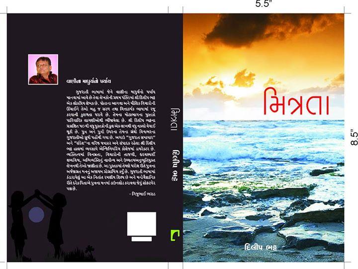 મિત્રતા - To buy call on 9825032340  દિલીપ ભટ્ટ ગુજરાતી ભાષાના જાણીતા સર્જક છે. વર્ષો સુધી તેમણે વિવિધ છાપાંઓમાં કોલમો લખી છે. જુદા જુદા વિષય પર તે ખૂબ સારી રીતે લખી શકે છે. આ પુસ્તકમાં મૈત્રી વિશે તેમણે લખેલી કાવ્યત્મક અભિવ્યક્તિઓ છે. કોઈ વ્યક્તિ આ પુસ્તકના વાંચન દ્વારા પોતાની મૈત્રીને અંગત રીતે ઊજવી શકશે. મિત્રોમાં ભેટમાં આપવા માટે આ પુસ્તક ખરેખર સારું છે.
