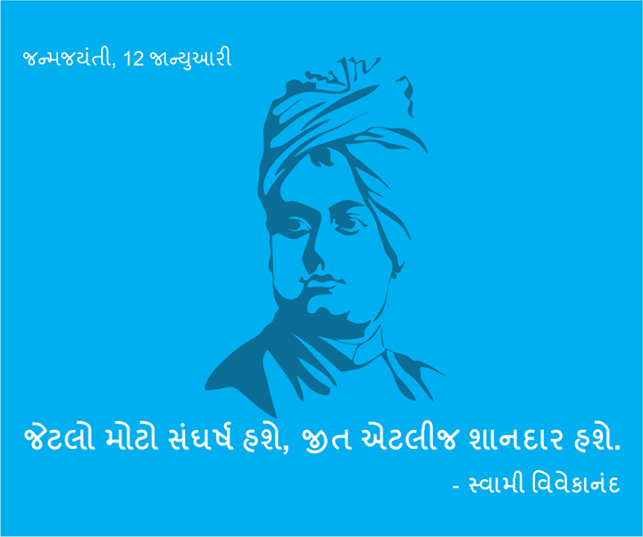 #SwamiVivekananda #WiseWords  #YouthDay