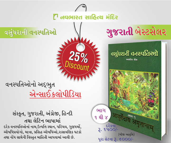 #Books #Discounts #NavbharatSahityaMandir #Reading
