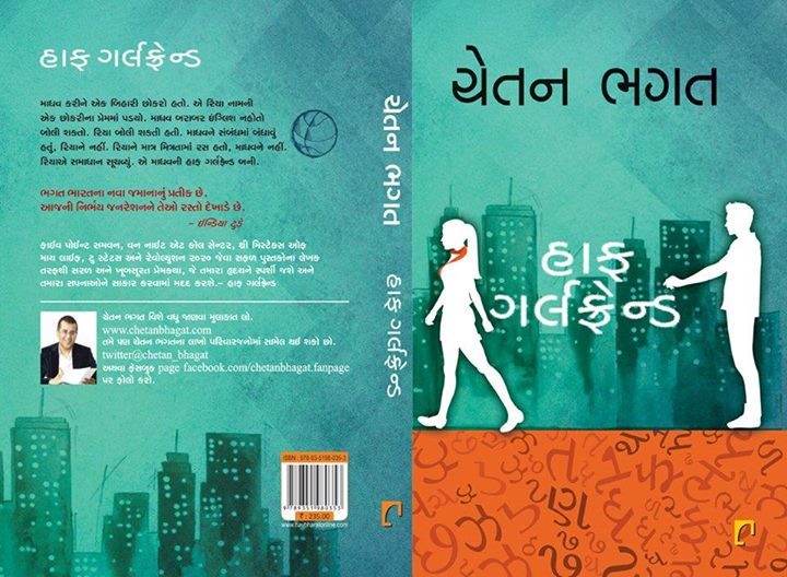 Have you been waiting for the #Gujarati edition of #HalfGirlfriend?  Pre-book your copies today : http://goo.gl/VJ34Bg