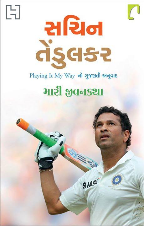 #SachinTendulkar: Playing it My Way - My #Autobiography મારી જીવનકથા