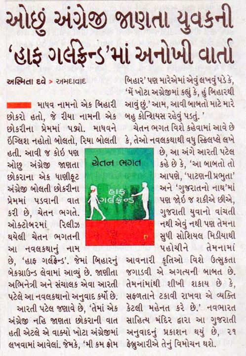 Thank you NavGujarat Samay for the review!  #ChetanBhagat #HalfGirlfriend #GujaratiVersion #Gujarati #Books