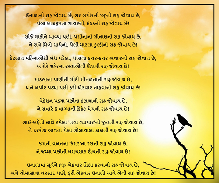 #Summers #Afternoon #Gujarati #Poems