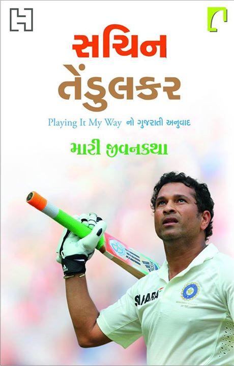 સચિન તેન્ડુલકરને ભારતમાં ક્રિકેટના ભગવાન તરીકે ઓળખવામાં આવે છે. તેણે ભારતીય ક્રિકેટ જગતમાં અનેક રેકોર્ડ સર્જ્યા અને ભારતીય ક્રિકેટને એક નવો જ આયામ આપ્યો. આટલા ઉચ્ચ ગજાના ક્રિકેટર હોવા ઉપરાંત વ્યક્તિ તરીકે પણ તે ઉમદા અને નમ્ર છે, તેમાં તેની મહાનતા છે. આવા મહાન ક્રિકેટરની લાઇફ વિશે જાણવું સૌ કોઈ ક્રિકેટ રસિકોને ગમશે જ. માત્ર ક્રિકેટ રસિકોને જ નહીં દરેક માણસને સચિનના જીવનના સંઘર્ષ અને તેમાંથી મેળવેલી સફળતા વિશે જાણવું અવશ્ય ગમશે જ.