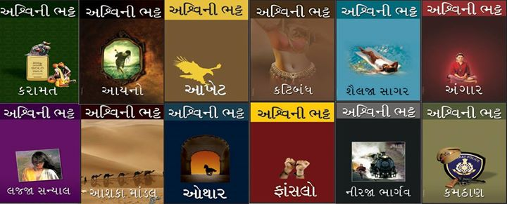 Which of these #AshwiniBhatt book's have you read?