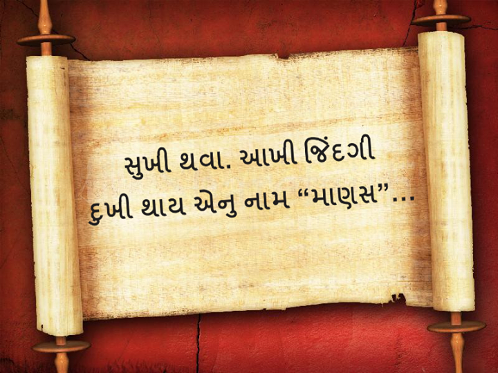 #WiseWords #GujaratiQuotes