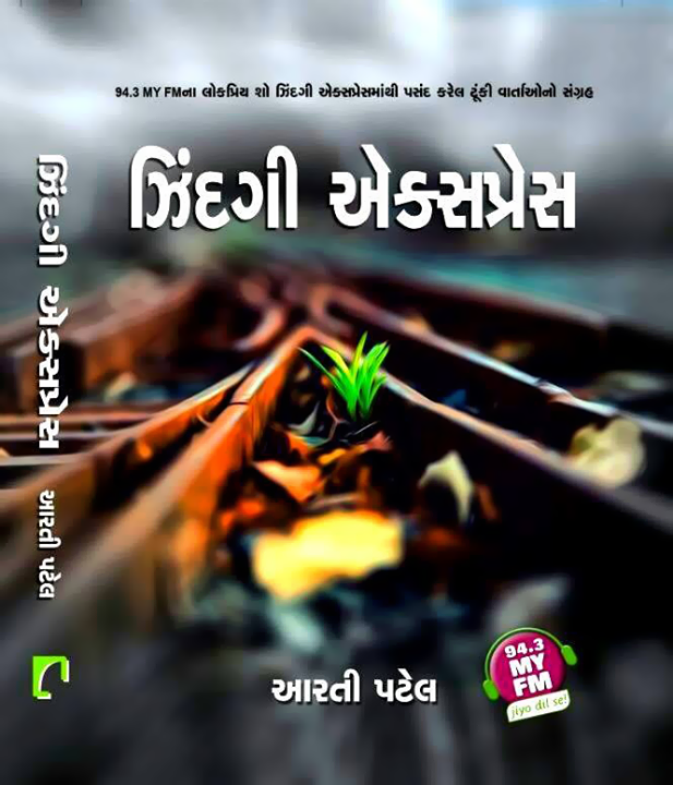 #ZindagiExpress by Navbharat Sahitya Mandir, have you read the book? Share your thoughts with us.