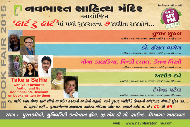 Visit us at #AmdavadNationalBookFair & meet your favorite authors..   Stall numbers 87-91 ,1st to 7th May'15.