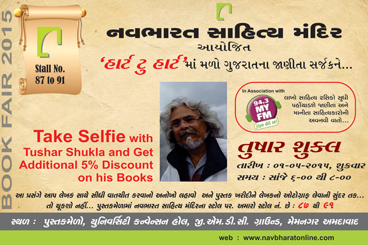 Come meet your favorite #Author Tushar Shukla today, take a #Selfie with him & get an additional 5% discounts on books written by him!