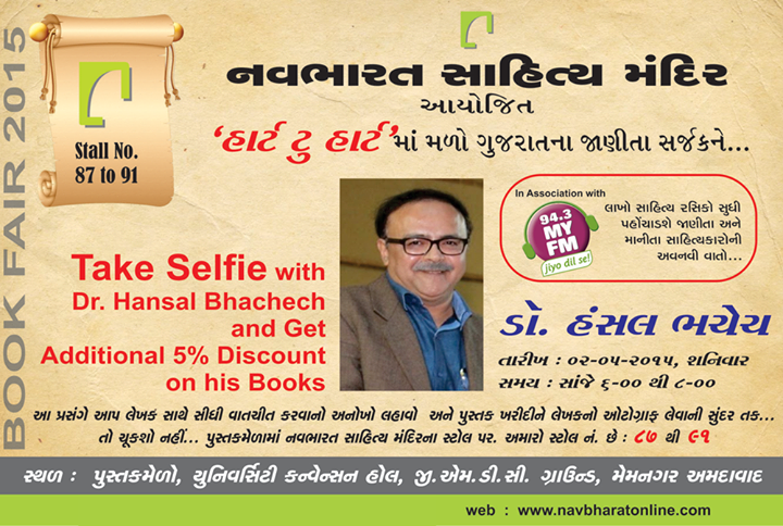 Come meet your favorite #Author Dr. Hansal Bhachech - Psychiatrist and Author today, take a #Selfie with him & get an additional 5% discounts on books written by him!  Stall no. 87-91  #AmdavadNationalBookFair!