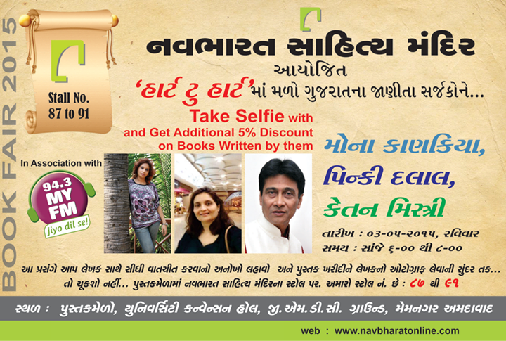Meet & greet with Mona Kanakia, Pinky Dalal & Ketan Mistry, take a #Selfie with them & get an additional 5% discounts on books written by them!  Stall no. 87-91  #AmdavadNationalBookFair!