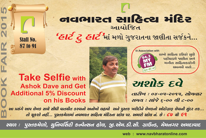 Meet & greet with Ashok Dave, take a #Selfie with him & get an additional 5% discount on books written by him!  Stall no. 87-91 #AmdavadNationalBookFair!