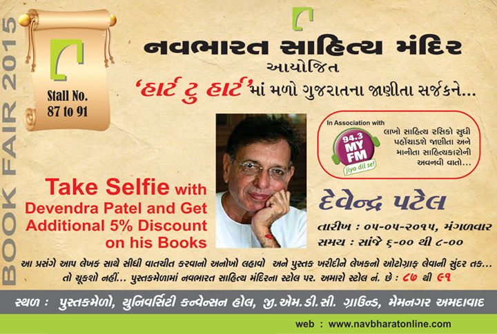 Meet & greet with Devendra Patel, take a #Selfie with him & get an additional 5% discount on books written by him!  Stall no. 87-91 #AmdavadNationalBookFair!