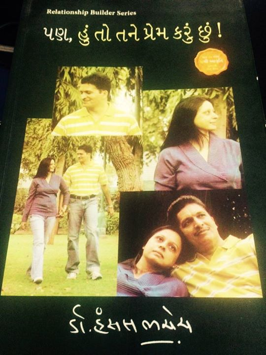 From the #relationship builder series! Which is your favorite Hansal Bhachech book?