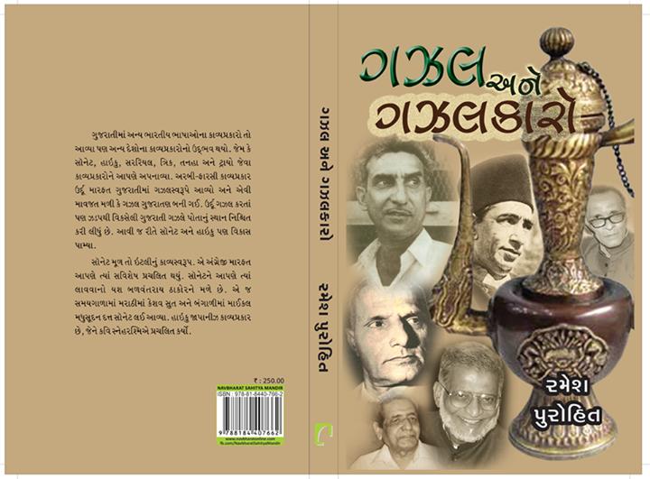 ગઝલ અને ગઝલકારો, રમેશ પુરોહિત, 250.00  ગુજરાતી ગઝલસર્જન અત્યારે પુરબહાર થઈ રહ્યું છે. ગુજરાતી ગઝલનો ઇતિહાસ પણ અત્યંત ભવ્ય છે. ગુજરાતમાં મરીઝ, શૂન્ય પાલનપુરી, સૈફ પાલનપુરી, અમૃત ઘાયલ, શયદા, બરકત વિરાણી બેફામ, આદિલ મન્સુરી, ખલીલ ધનતેજવી, જલન માતરી જેવા અનેક ઉમદા શાયરો થયા છે. આ પુસ્તક તમને આવા ઉમદા શાયરોની ઉમદા ગઝલોનો રસાસ્વાદ કરાવી આપશે. કવિતાના રસિકો માટે તો આ પુસ્તક ખૂબ જ મહત્ત્વની બની રહેશે.  Call 9825032340 for queries.  #GhazalAneGhazalkaro #NavbharatSahityaMandir #Reading #Books #GujaratiBooks #RameshPurohit