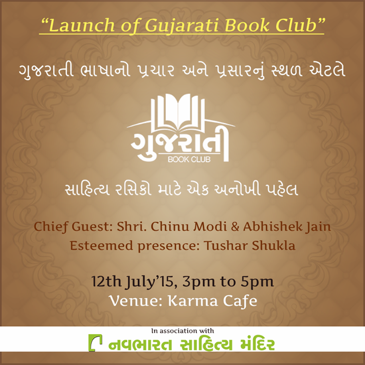It gives us immense pleasure to invite you to the launch of the #GujaratiBookClub.  #Books #Sahitya #Readers
