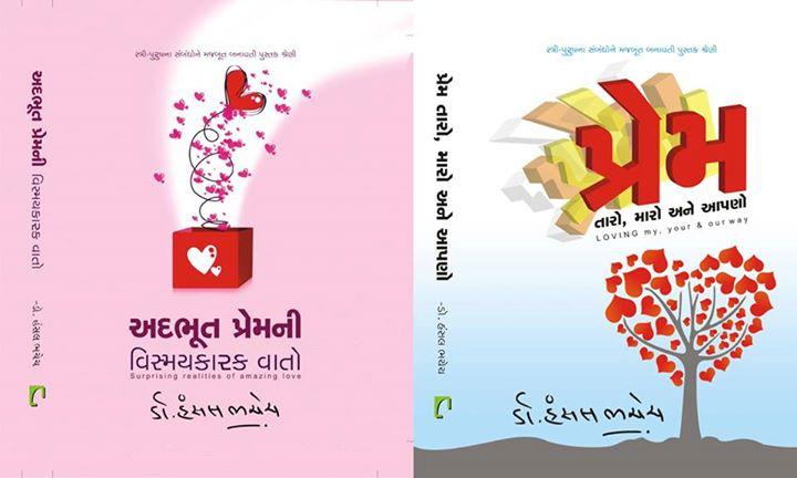 Which is your favorite read among these?  #Books #Reading #NavbharatSahityaMandir #Authors #GujaratiBooks