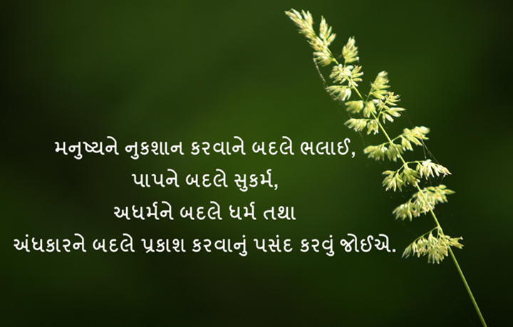 #GujaratiQuotes #Inspiration